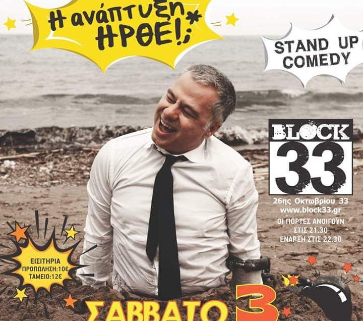 Block 33 Σάββατο 3 Νοεμβρίου 2018  Χριστόφορος Ζαραλίκος – Stand Up Comedy – Η ΑΝΑΠΤΥΞΗ ΗΡΘΕ!