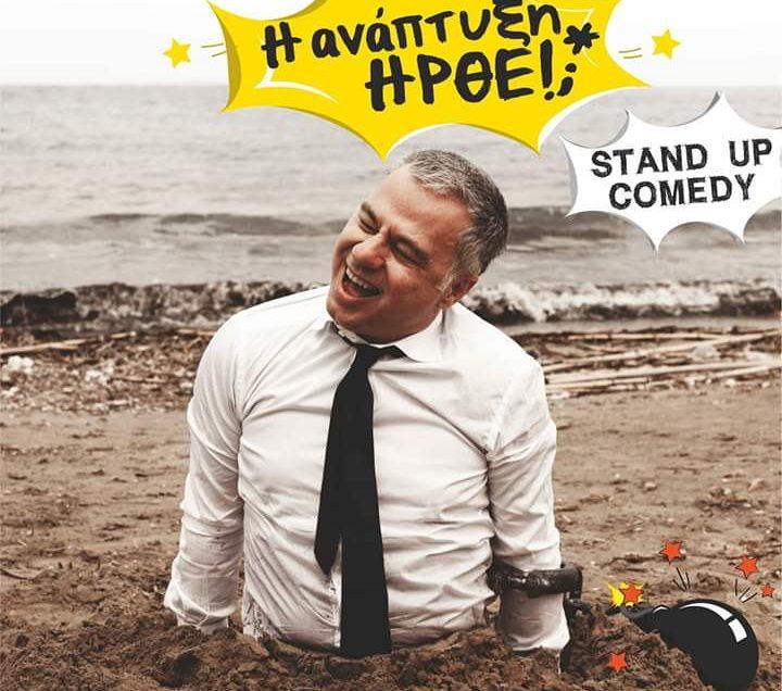 Ανδρομέδα – Παρασκευή 26 Οκτωβρίου 2018 Χριστόφορος Ζαραλίκος – Stand Up Comedy – Η ΑΝΑΠΤΥΞΗ ΗΡΘΕ!