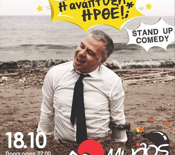 ΜΥΛΟΣ 1927  Πέμπτη 18 Οκτωβρίου 2018  Χριστόφορος Ζαραλίκος – Stand Up Comedy – Η ΑΝΑΠΤΥΞΗ ΗΡΘΕ!