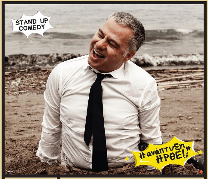 Lab Art  Παρασκευή 19 Οκτωβρίου 2018  Χριστόφορος Ζαραλίκος – Stand Up Comedy – Η ΑΝΑΠΤΥΞΗ ΗΡΘΕ!
