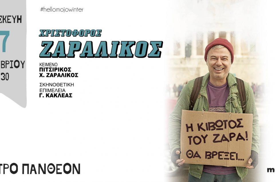 """""""Η Κιβωτός του Ζάρα"""" στο Θέατρο Πάνθεον στην Πάτρα"""