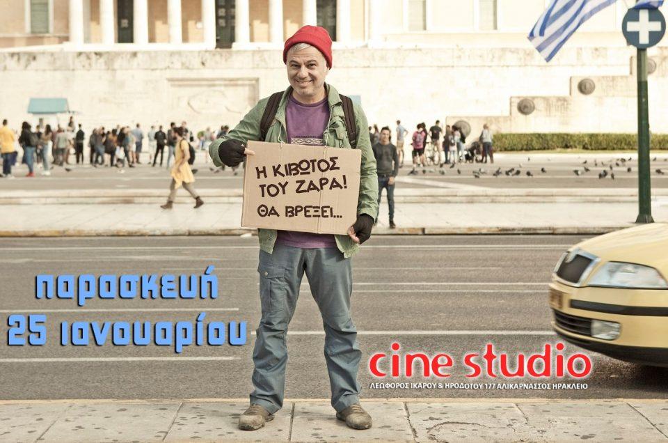 «Η ΚΙΒΩΤΟΣ ΤΟΥ ΖΑΡΑ» στο Cine Studio στο Ηράκλειο