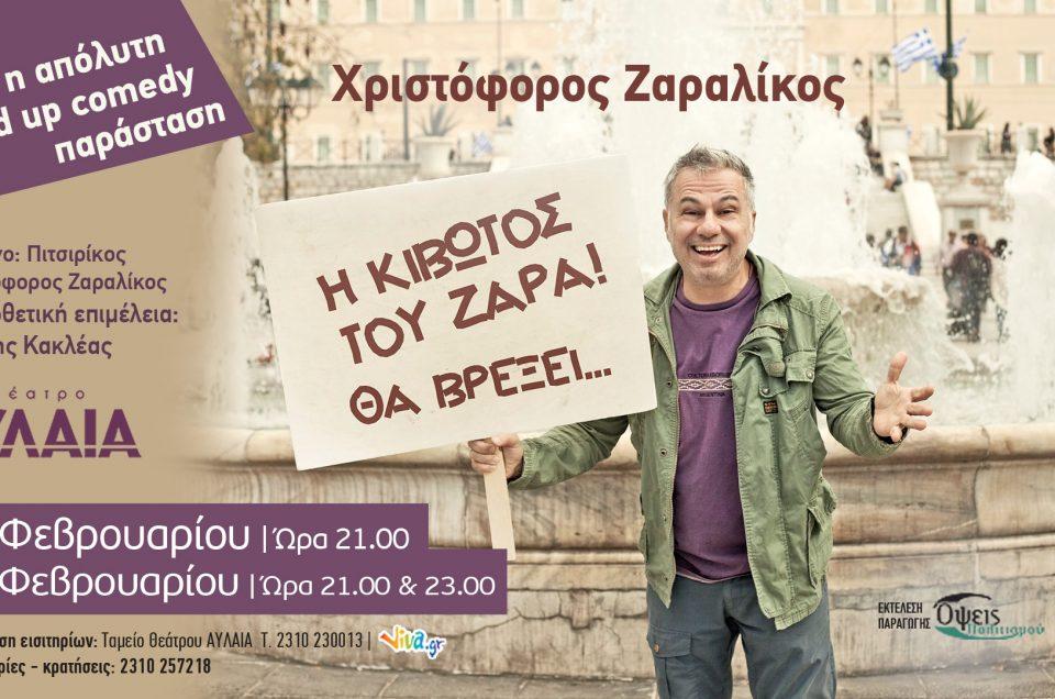 """Η Κιβωτός του Ζάρα"""" 22 & 23 Φεβρουαρίου θέατρο Αυλαία στην Θεσσαλονίκη"""
