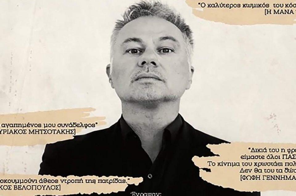 «Επιστροφή στην Κανονικότητα» στο Θέατρο Έκφραση στα Ιωάννινα  25 και 26 Νοεμβρίου