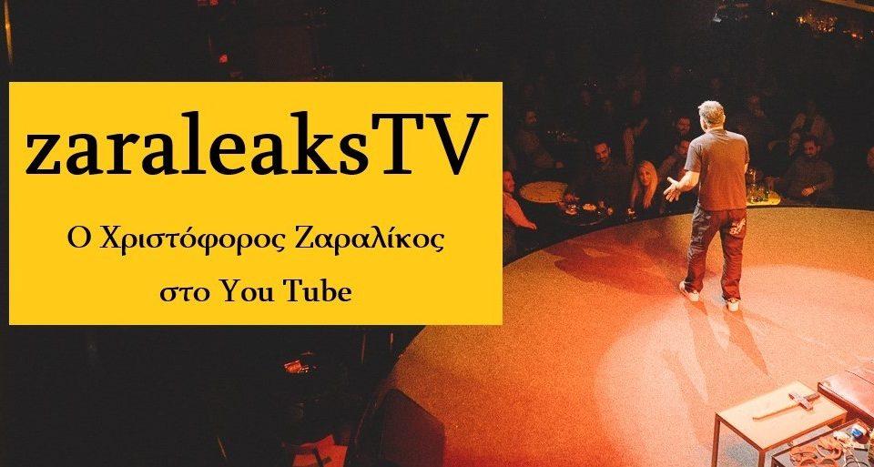 zaraleaksTV – Ο Χριστόφορος Ζαραλίκος στο You Tube