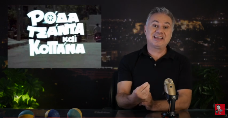 ΠΑΠπΑ ΨΑΧΝΟΥΜΕ… Μόνο στο zaraleaksTV