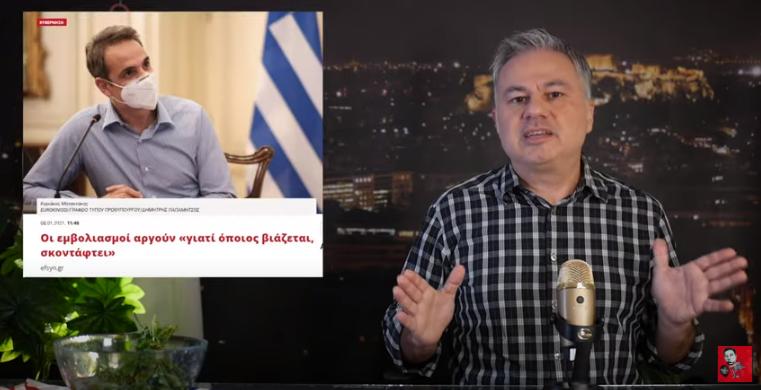 ΣΧΟΛΕΙΟ ΕΜΒΟΛΙΟ ΚΑΠΙΤΩΛΙΟ… μόνο στο ZaraLeaks TV