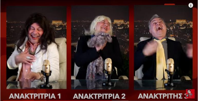 Κράτος Δικαίου ΧΑΧΑΧΑ!!!… Μόνο στο ZaraLeaks TV