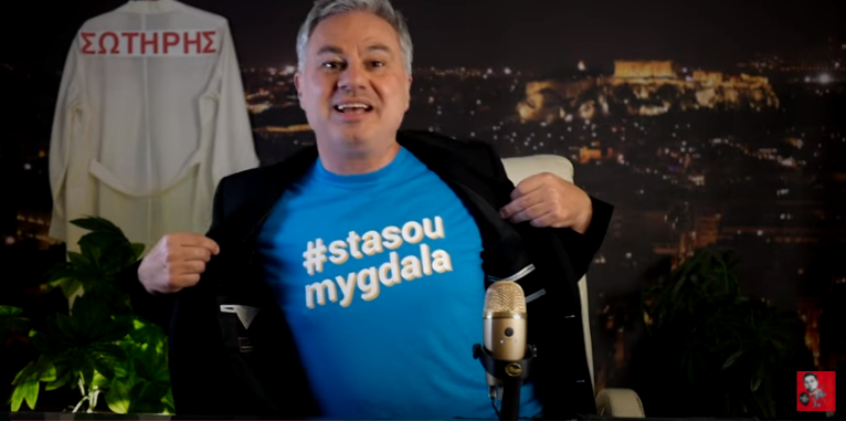 #STASOU_MYGDALA… Μόνο στο ZaraLeaks TV