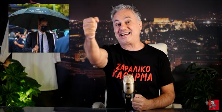 50 Gidia Bite!!!… μόνο στο Zaraleaks TV
