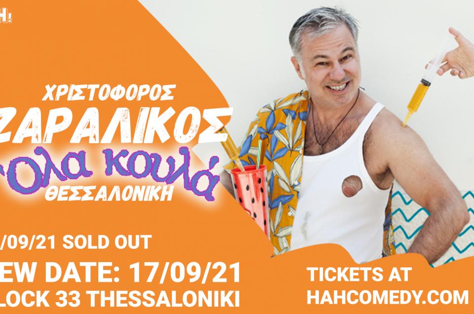 O Χριστόφορος Ζαραλίκος και την Παρασκευή 17/9 στην Θεσσαλονίκη!!!